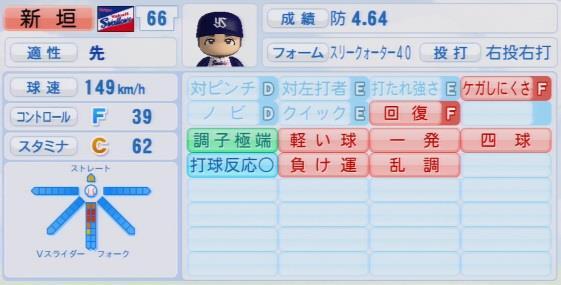 実況パワフルプロ野球2016ver1.03新垣 渚
