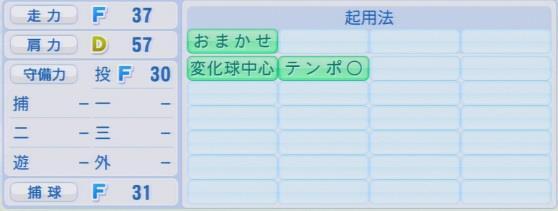 実況パワフルプロ野球2016ver1.03児山 祐斗