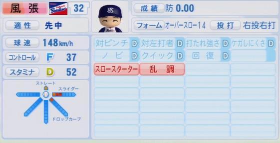 実況パワフルプロ野球2016ver1.03風張 蓮