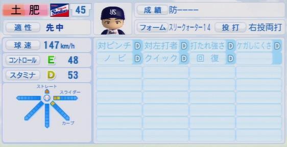 実況パワフルプロ野球2016ver1.03土肥 寛昌