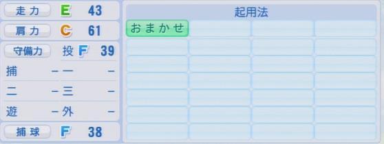 実況パワフルプロ野球2016ver1.03ジュリアス