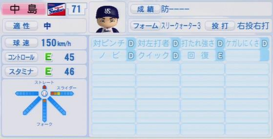 実況パワフルプロ野球2016ver1.03中島 彰吾