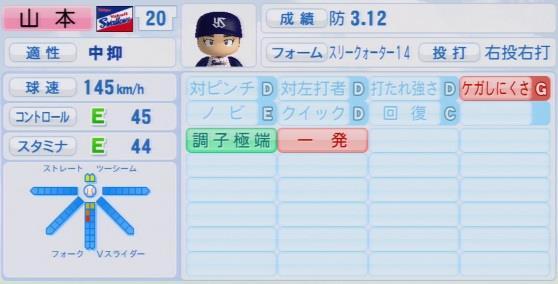 実況パワフルプロ野球2016ver1.03山本 哲哉