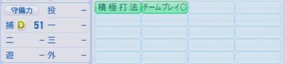 実況パワフルプロ野球2016ver1.03井野 卓