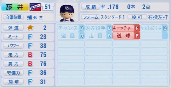 実況パワフルプロ野球2016ver1.03藤井 亮太