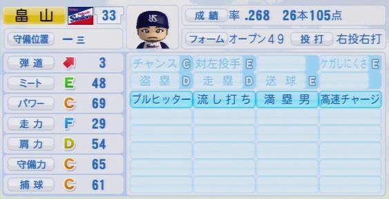 実況パワフルプロ野球2016ver1.03畠山 和洋