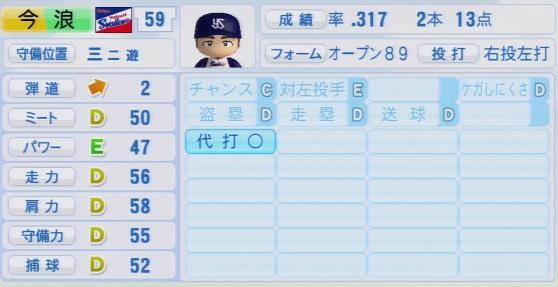 実況パワフルプロ野球2016ver1.03今浪 隆博
