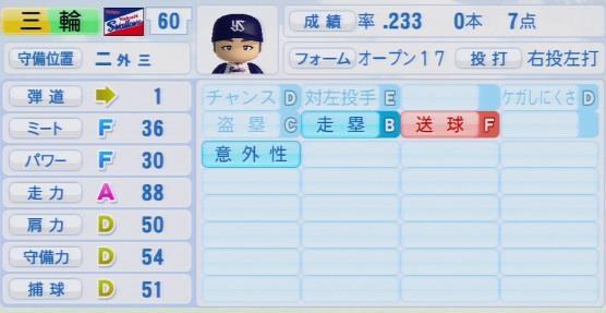 実況パワフルプロ野球2016ver1.03三輪 正義