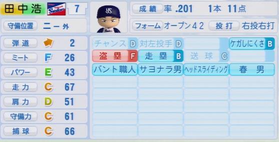実況パワフルプロ野球2016ver1.03田中 浩康