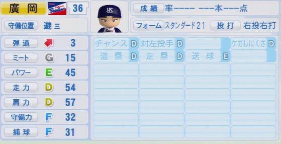 実況パワフルプロ野球2016ver1.03廣岡 大志