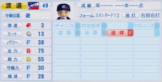 実況パワフルプロ野球2016ver1.03渡邉 大樹