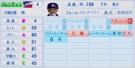 実況パワフルプロ野球2016ver1.03バレンティン