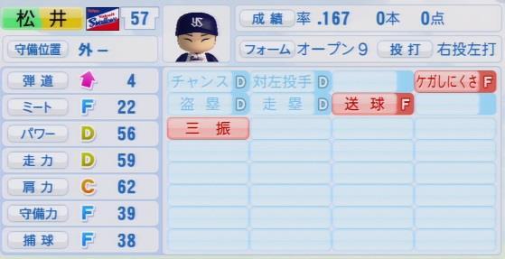 実況パワフルプロ野球2016ver1.03松井 淳