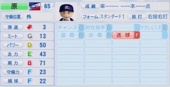 実況パワフルプロ野球2016ver1.03原 泉