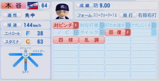 実況パワフルプロ野球2016ver1.03木谷良平