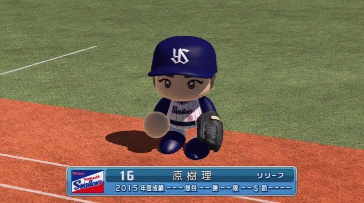 実況パワフルプロ野球2016ver1.03パワプロ原樹理