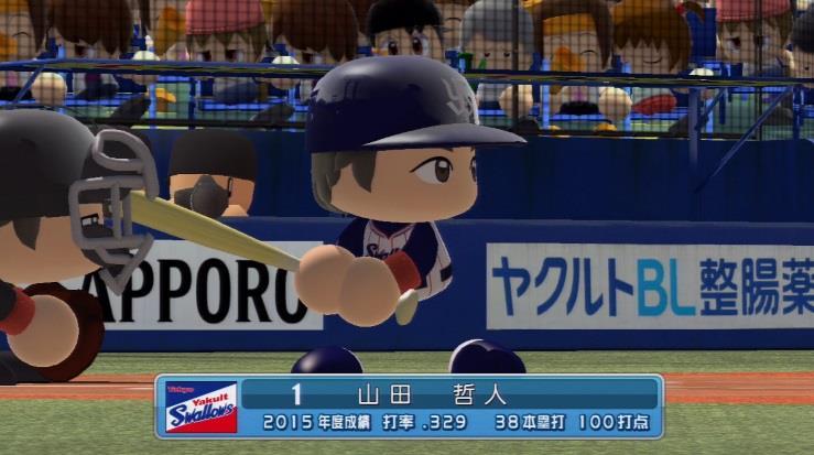 実況パワフルプロ野球2016ver1.03パワプロ山田哲人