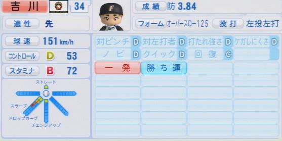 実況パワフルプロ野球2016ver1.03パワプロ 吉川 光夫