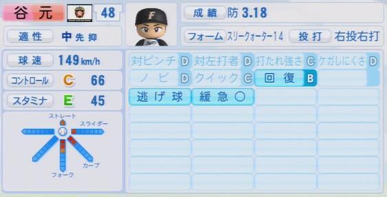 実況パワフルプロ野球2016ver1.03谷元 圭介パワプロ