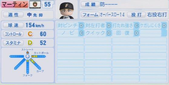 実況パワフルプロ野球2016ver1.03マーティン パワプロ