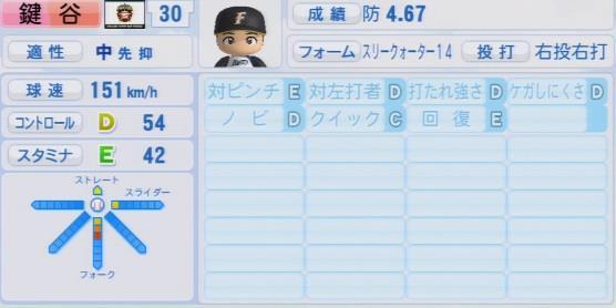 実況パワフルプロ野球2016ver1.03鍵谷 陽平パワプロ