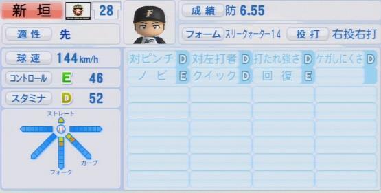 実況パワフルプロ野球2016ver1.03新垣 勇人パワプロ