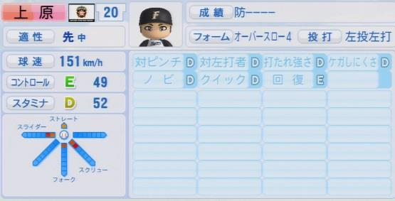 実況パワフルプロ野球2016ver1.03上原 健太パワプロ