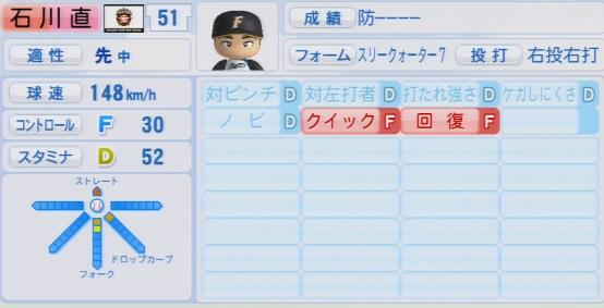 実況パワフルプロ野球2016ver1.03石川 直也パワプロ