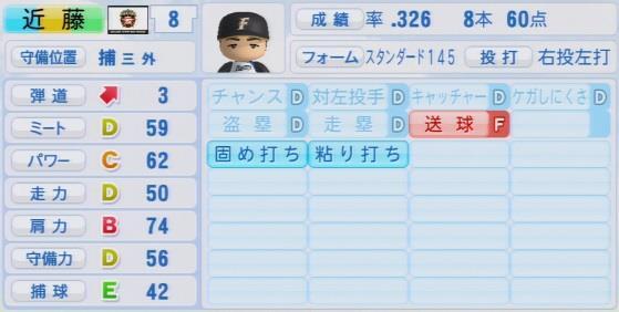 実況パワフルプロ野球2016ver1.03近藤 健介パワプロ