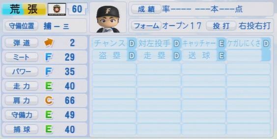 実況パワフルプロ野球2016ver1.03荒張 裕司パワプロ