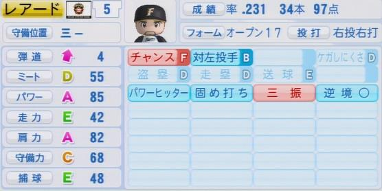 実況パワフルプロ野球2016ver1.03レアード パワプロ