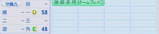 実況パワフルプロ野球2016ver1.03中田 翔パワプロ