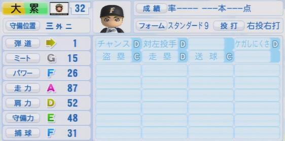 実況パワフルプロ野球2016ver1.03大累 進パワプロ