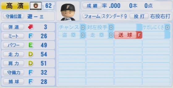 実況パワフルプロ野球2016ver1.03髙濱 祐仁パワプロ