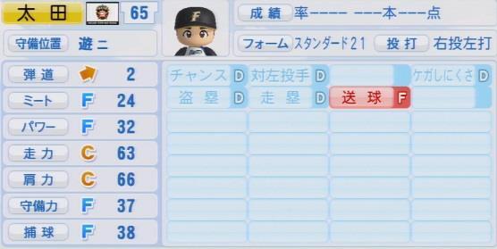 実況パワフルプロ野球2016ver1.03太田 賢吾パワプロ