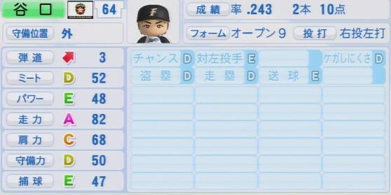 実況パワフルプロ野球2016ver1.03谷口 雄也パワプロ