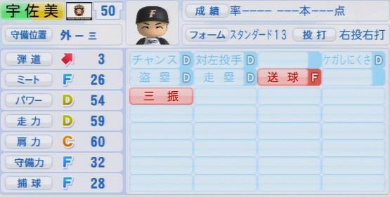 実況パワフルプロ野球2016ver1.03宇佐美 塁大パワプロ