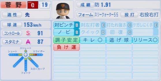 実況パワフルプロ野球2016ver1.03菅野 智之パワプロ