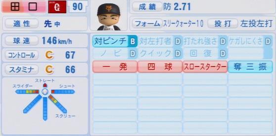 実況パワフルプロ野球2016ver1.03田口 麗斗パワプロ