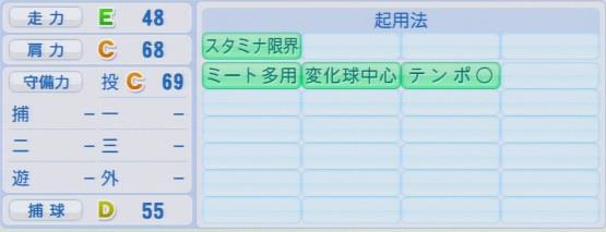 実況パワフルプロ野球2016ver1.03内海 哲也パワプロ