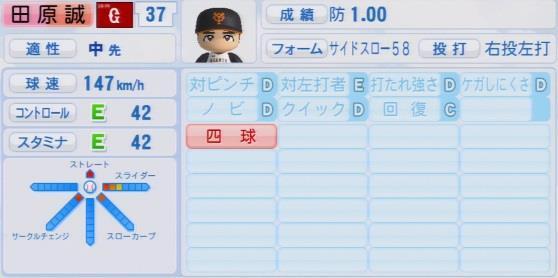 実況パワフルプロ野球2016ver1.03田原 誠次パワプロ
