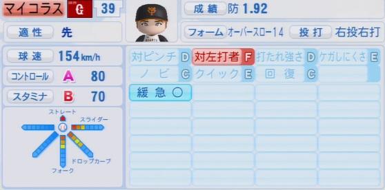 実況パワフルプロ野球2016ver1.03マイコラス パワプロ