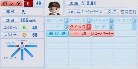 実況パワフルプロ野球2016ver1.03ポレダ パワプロ