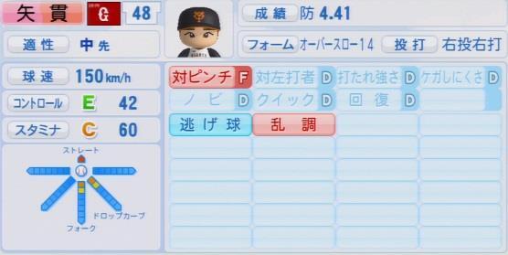 実況パワフルプロ野球2016ver1.03矢貫 俊之パワプロ