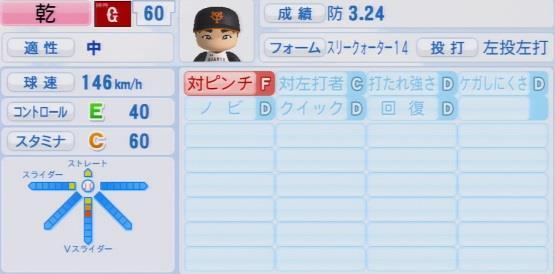 実況パワフルプロ野球2016ver1.03乾 真大パワプロ
