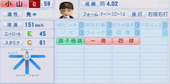 実況パワフルプロ野球2016ver1.03小山 雄輝パワプロ