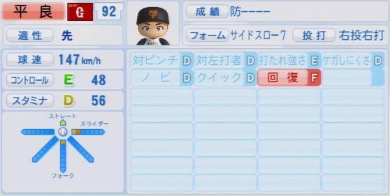 実況パワフルプロ野球2016ver1.03平良 拳太郎パワプロ