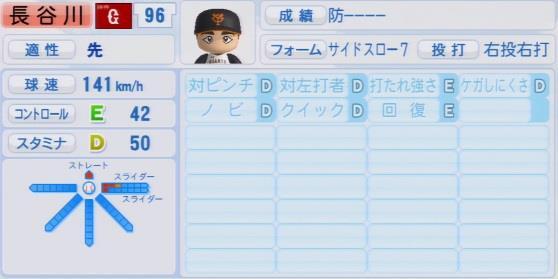 実況パワフルプロ野球2016ver1.03長谷川 潤パワプロ