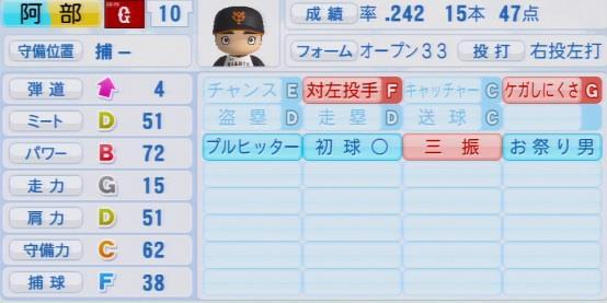 実況パワフルプロ野球2016ver1.03阿部 慎之助パワプロ