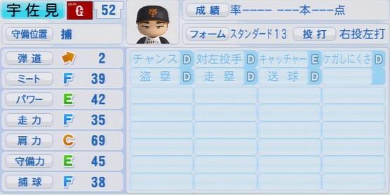 実況パワフルプロ野球2016ver1.03宇佐見 真吾パワプロ